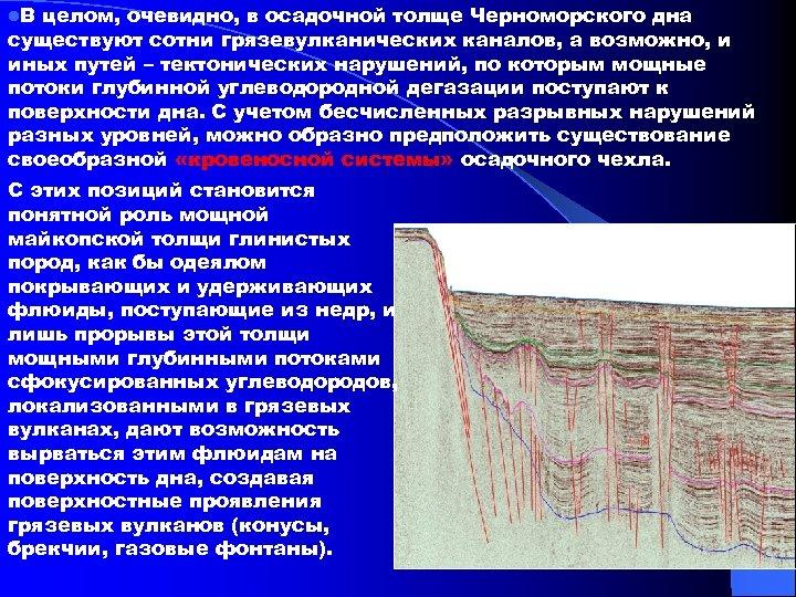 l. В целом, очевидно, в осадочной толще Черноморского дна существуют сотни грязевулканических каналов, а