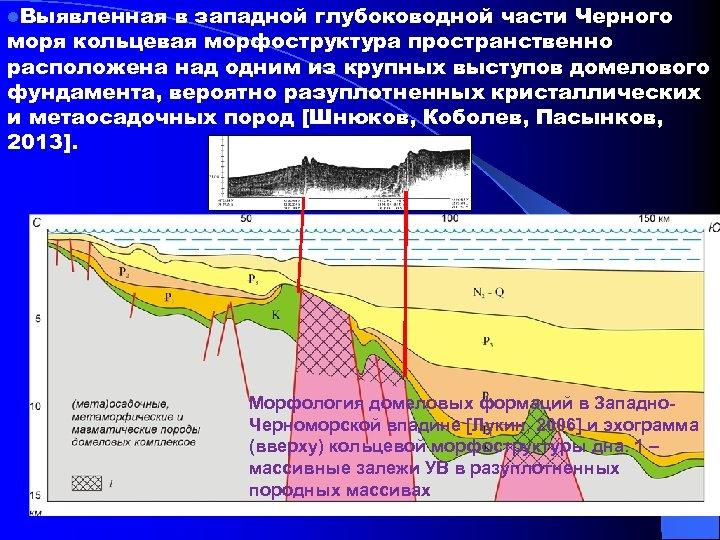 l. Выявленная в западной глубоководной части Черного моря кольцевая морфоструктура пространственно расположена над одним