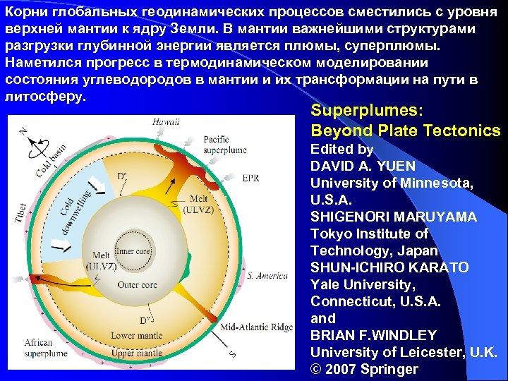 Корни глобальных геодинамических процессов сместились с уровня верхней мантии к ядру Земли. В мантии