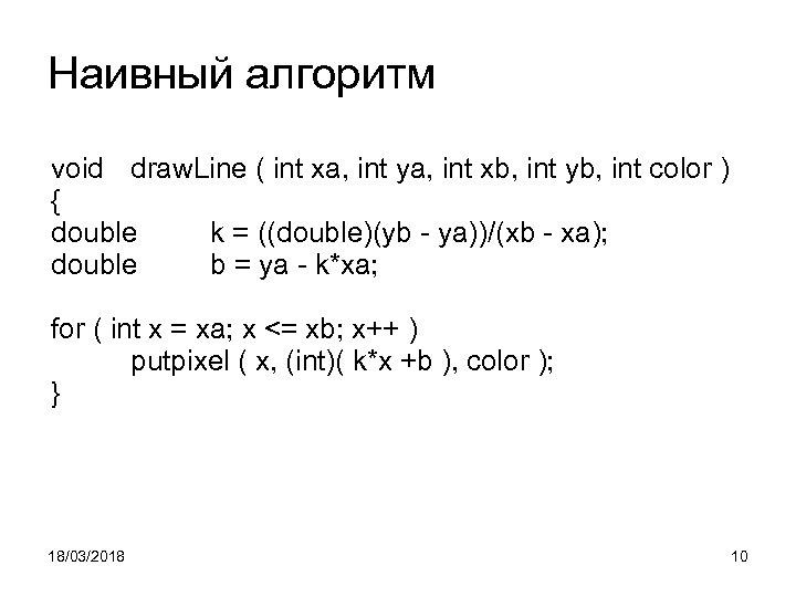 Наивный алгоритм void draw. Line ( int xa, int ya, int xb, int yb,