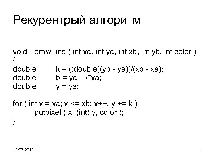 Рекурентрый алгоритм void draw. Line ( int xa, int ya, int xb, int yb,