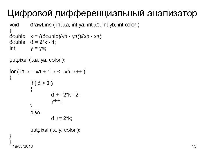 Цифровой дифференциальный анализатор void { double int draw. Line ( int xa, int ya,