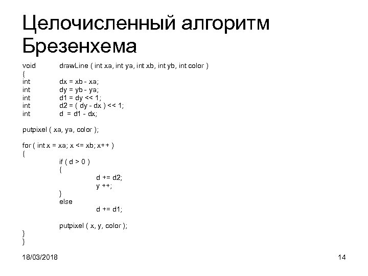 Целочисленный алгоритм Брезенхема void { int int int draw. Line ( int xa, int