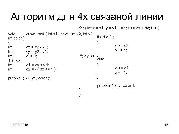 Алгоритм для 4 х связаной линии for ( int x = x 1, y