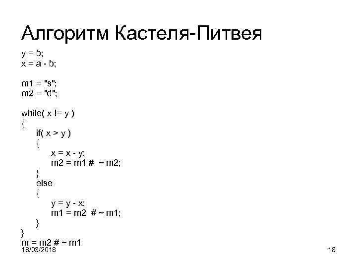 Алгоритм Кастеля-Питвея y = b; x = a - b; m 1 =