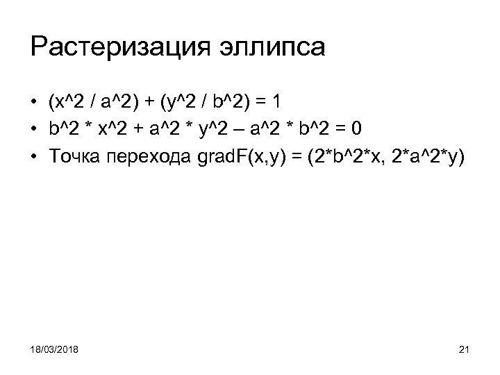 Растеризация эллипса • (x^2 / a^2) + (y^2 / b^2) = 1 • b^2