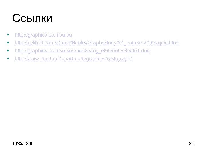 Сcылки • http: //graphics. msu. su • http: //cylib. iit. nau. edu. ua/Books/Graph/Study/3 d_course-2/brezquic.