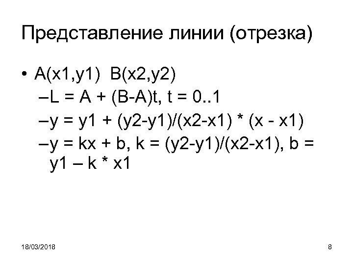 Представление линии (отрезка) • A(x 1, y 1) B(x 2, y 2) – L
