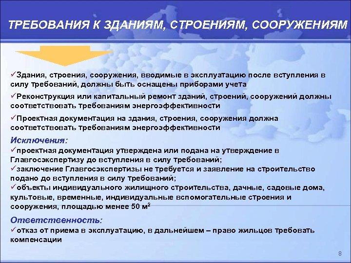 ТРЕБОВАНИЯ К ЗДАНИЯМ, СТРОЕНИЯМ, СООРУЖЕНИЯМ üЗдания, строения, сооружения, вводимые в эксплуатацию после вступления в