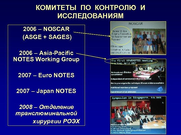 КОМИТЕТЫ ПО КОНТРОЛЮ И ИССЛЕДОВАНИЯМ 2006 – NOSCAR (ASGE + SAGES) 2006 – Asia-Pacific