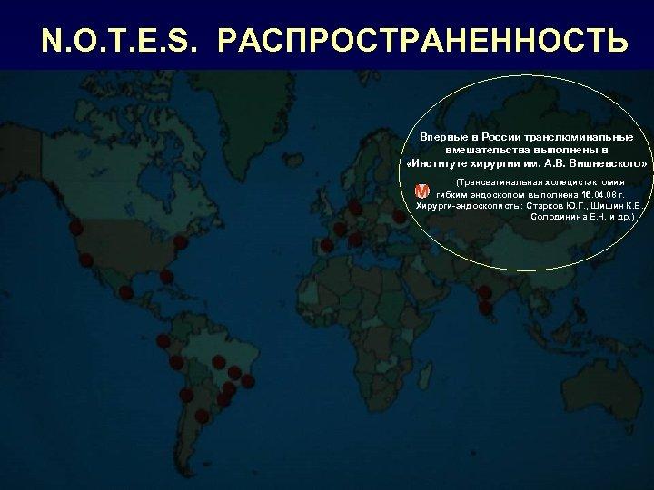 N. O. T. E. S. РАСПРОСТРАНЕННОСТЬ Впервые в России транслюминальные вмешательства выполнены в «Институте