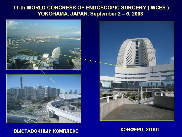 11 -th WORLD CONGRESS OF ENDOSCOPIC SURGERY ( WCES ) YOKOHAMA, JAPAN, September 2