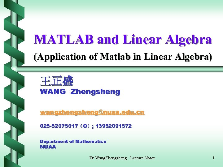 MATLAB and Linear Algebra (Application of Matlab in Linear Algebra) 王正盛 WANG Zhengsheng wangzhengsheng@nuaa.