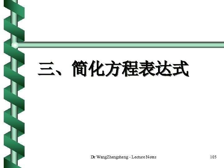 三、简化方程表达式 Dr Wang. Zhengsheng - Lecture Notes 105