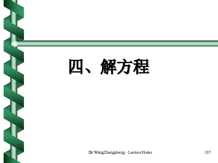 四、解方程 Dr Wang. Zhengsheng - Lecture Notes 107