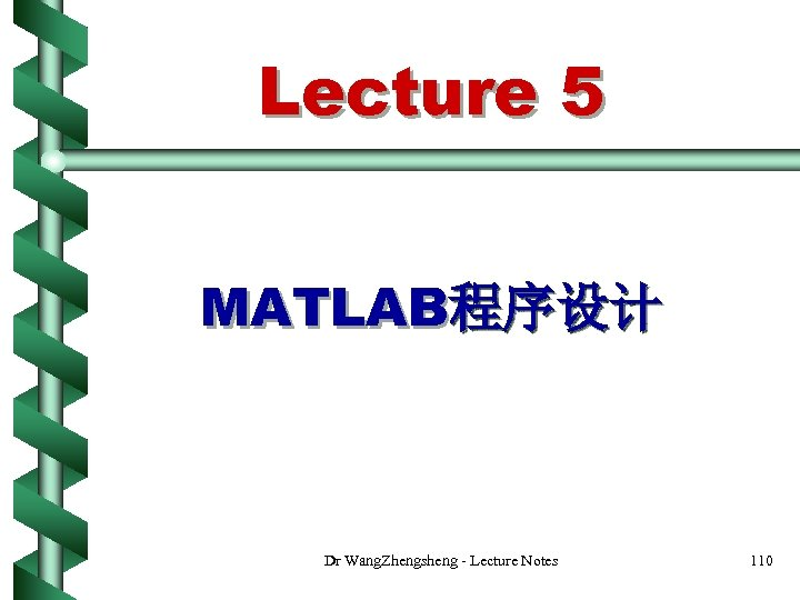 Lecture 5 MATLAB程序设计 Dr Wang. Zhengsheng - Lecture Notes 110