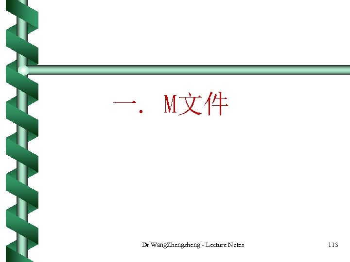 一. M文件 Dr Wang. Zhengsheng - Lecture Notes 113