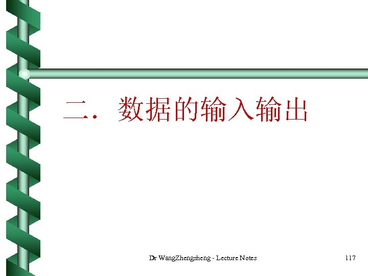 二.数据的输入输出 Dr Wang. Zhengsheng - Lecture Notes 117