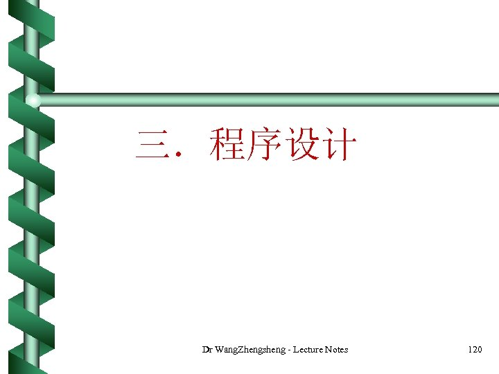 三.程序设计 Dr Wang. Zhengsheng - Lecture Notes 120