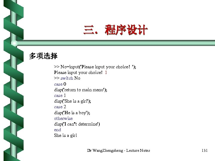 三.程序设计 多项选择 >> No=input('Please input your choice! '); Please input your choice! 1 >>