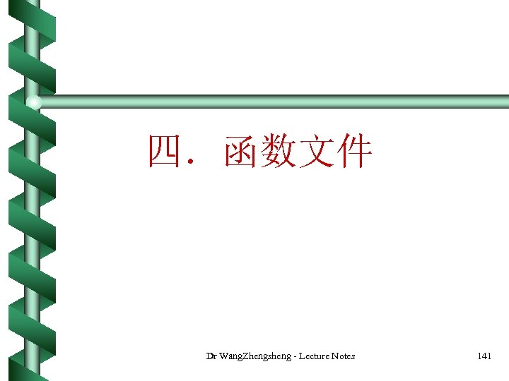 四.函数文件 Dr Wang. Zhengsheng - Lecture Notes 141