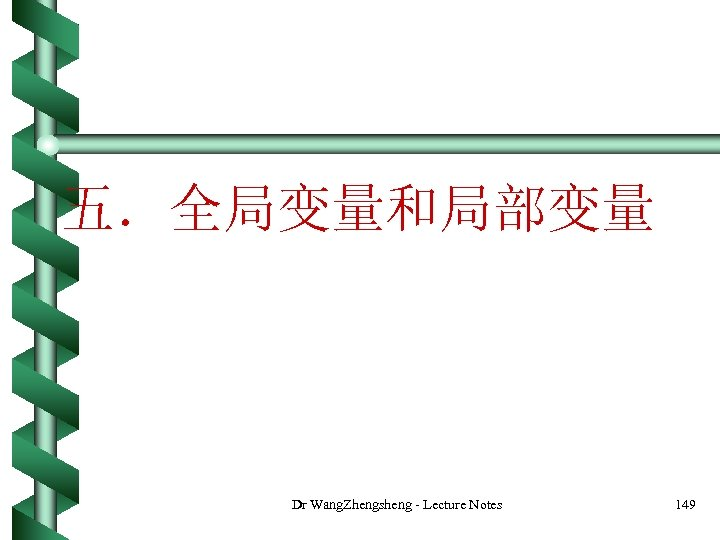 五.全局变量和局部变量 Dr Wang. Zhengsheng - Lecture Notes 149