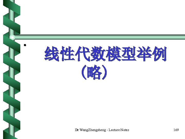 • 线性代数模型举例 (略) Dr Wang. Zhengsheng - Lecture Notes 169