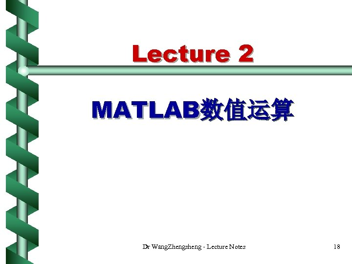 Lecture 2 MATLAB数值运算 Dr Wang. Zhengsheng - Lecture Notes 18