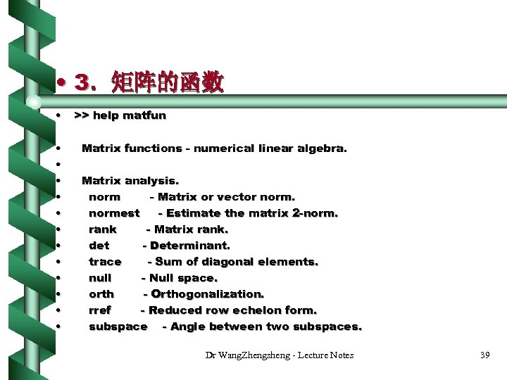 • 3.矩阵的函数 • • • • >> help matfun Matrix functions - numerical