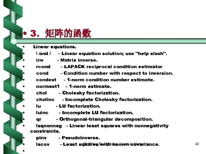 • 3.矩阵的函数 • • • • Linear equations.  and / - Linear