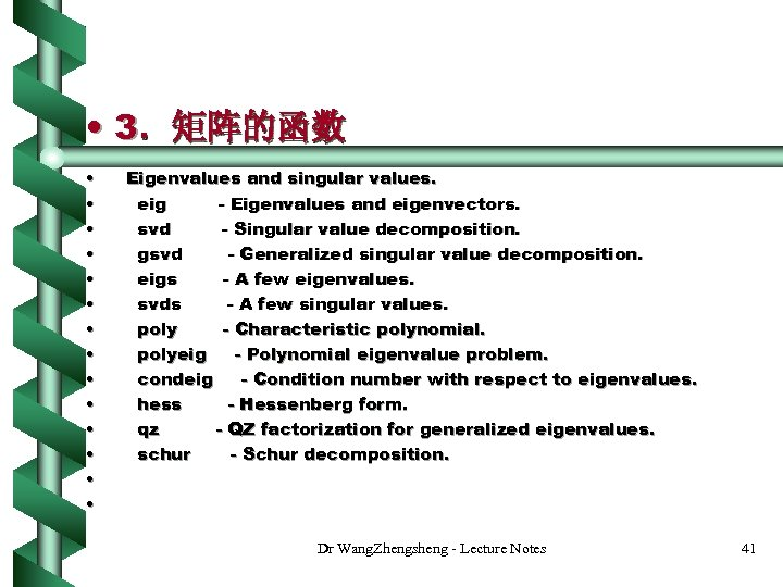 • 3.矩阵的函数 • • • • Eigenvalues and singular values. eig - Eigenvalues