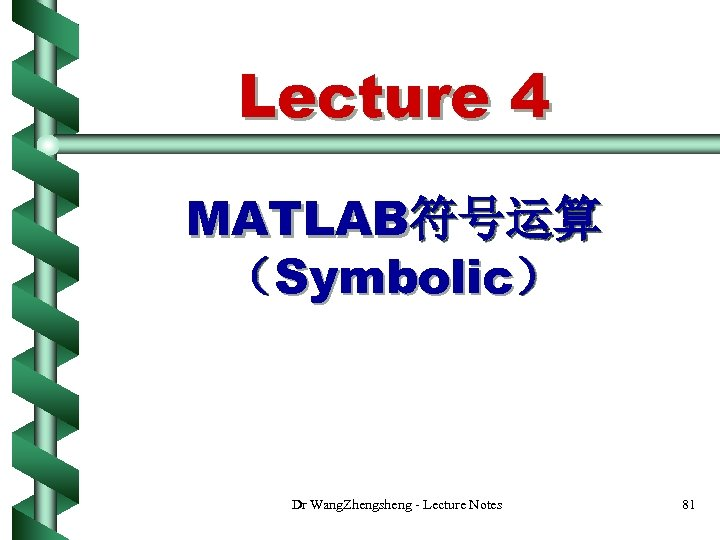 Lecture 4 MATLAB符号运算 (Symbolic) Dr Wang. Zhengsheng - Lecture Notes 81