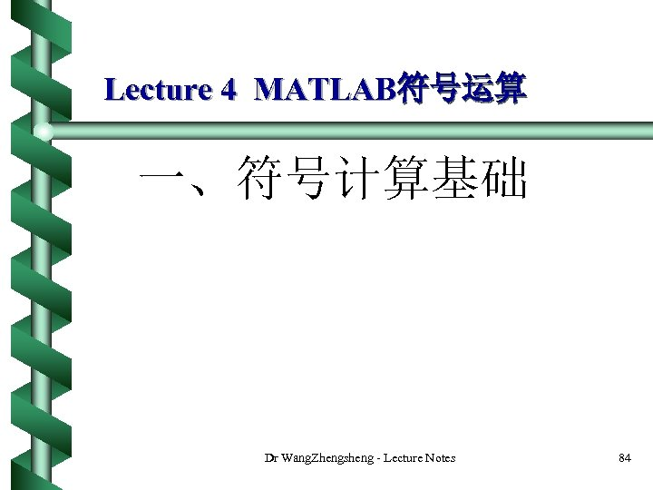 Lecture 4 MATLAB符号运算 一、符号计算基础 Dr Wang. Zhengsheng - Lecture Notes 84