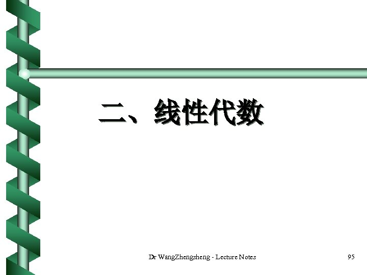 二、线性代数 Dr Wang. Zhengsheng - Lecture Notes 95