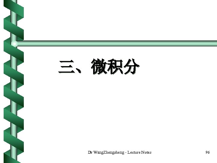三、微积分 Dr Wang. Zhengsheng - Lecture Notes 96