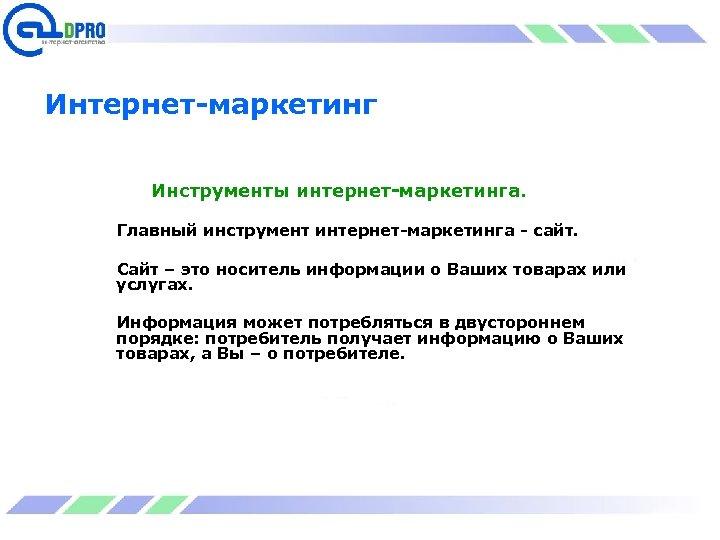 Интернет-маркетинг Инструменты интернет-маркетинга. Главный инструмент интернет-маркетинга - сайт. Сайт – это носитель информации о