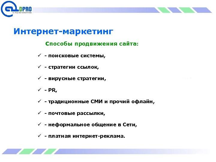 Интернет-маркетинг Способы продвижения сайта: ü - поисковые системы, ü - стратегии ссылок, ü -