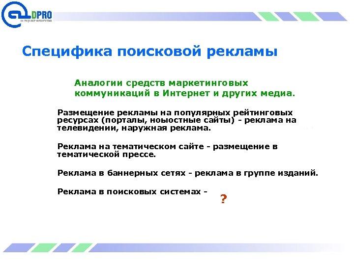 Специфика поисковой рекламы Аналогии средств маркетинговых коммуникаций в Интернет и других медиа. Размещение рекламы