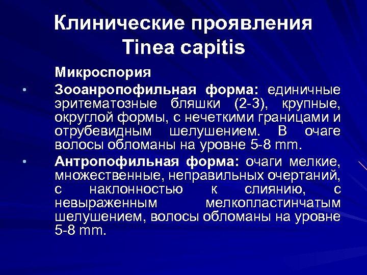 Клинические проявления Tinea capitis • • Микроспория Зооанропофильная форма: единичные эритематозные бляшки (2 -3),