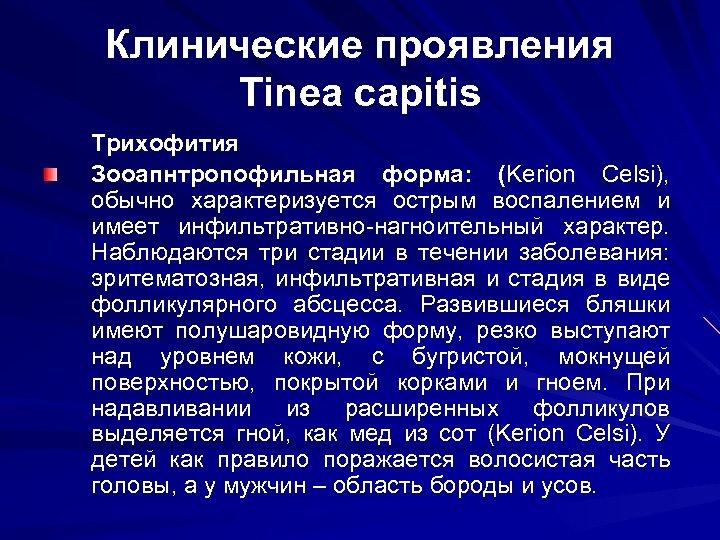 Клинические проявления Tinea capitis Трихофития Зооапнтропофильная форма: (Kerion Celsi), обычно характеризуется острым воспалением и