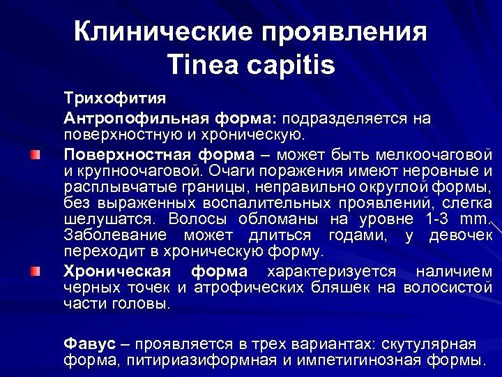 Клинические проявления Tinea capitis Трихофития Антропофильная форма: подразделяется на поверхностную и хроническую. Поверхностная форма