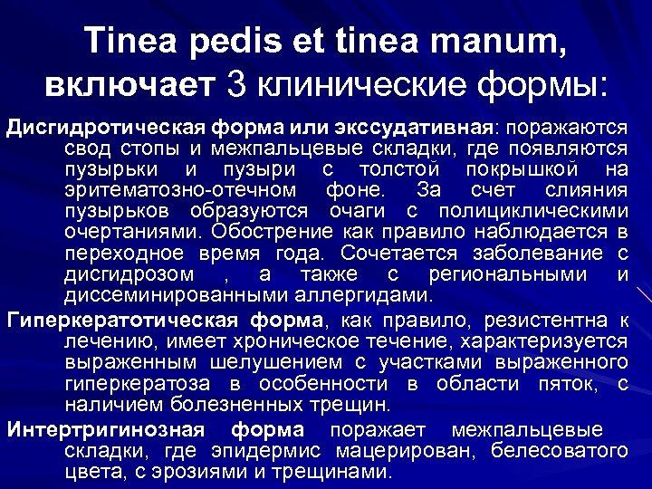 Tinea pedis et tinea manum, включает 3 клинические формы: Дисгидротическая форма или экссудативная: поражаются