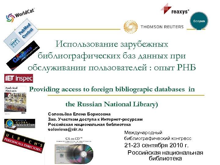 Использование зарубежных библиографических баз данных при обслуживании пользователей : опыт РНБ Providing access to