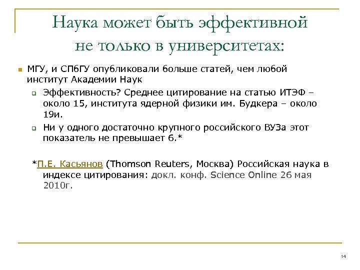 Наука может быть эффективной не только в университетах: n МГУ, и СПб. ГУ опубликовали