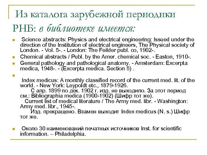Из каталога зарубежной периодики РНБ: в библиотеке имеется: n n n Science abstracts: Physics