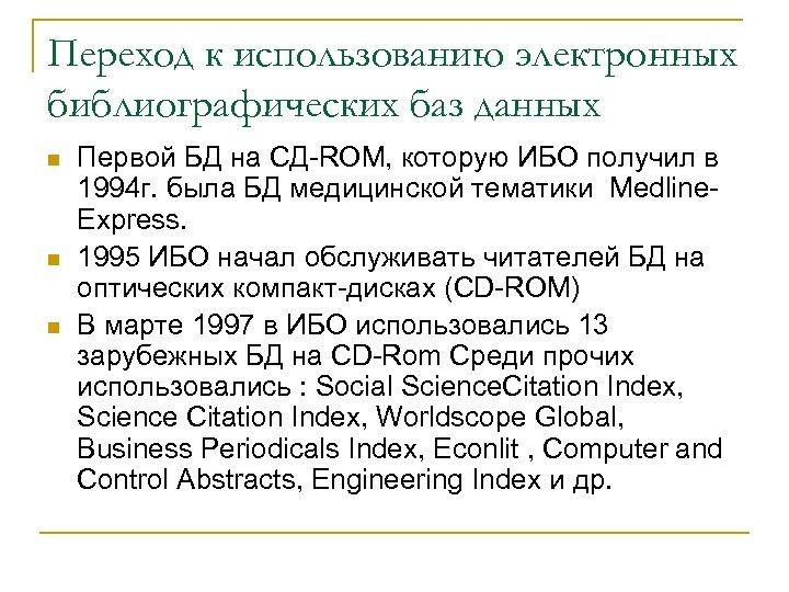 Переход к использованию электронных библиографических баз данных n n n Первой БД на СД-ROM,
