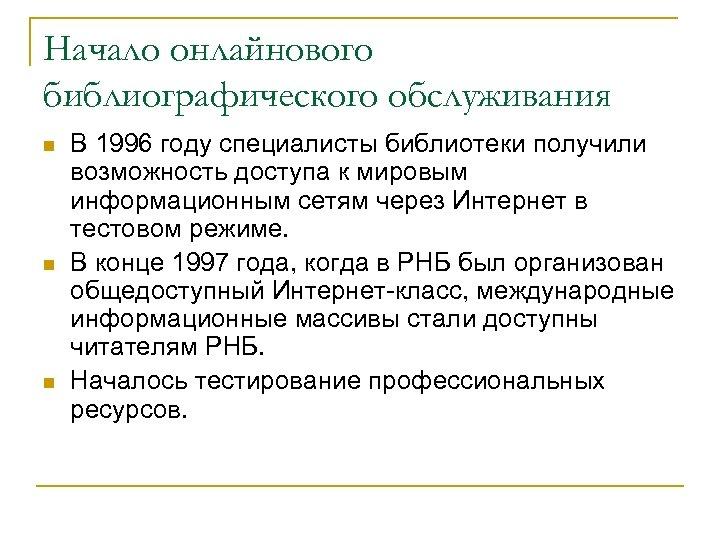 Начало онлайнового библиографического обслуживания n n n В 1996 году специалисты библиотеки получили возможность