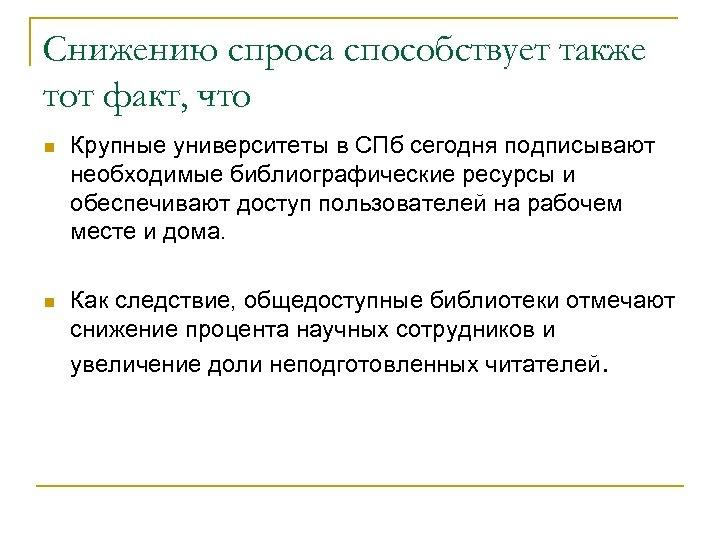 Снижению спроса способствует также тот факт, что n Крупные университеты в СПб сегодня подписывают