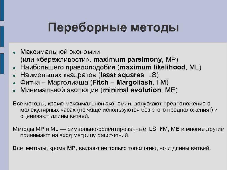 Переборные методы Максимальной экономии (или «бережливости» , maximum parsimony, MP) Наибольшего правдоподобия (maximum likelihood,