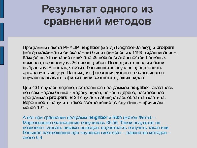 Результат одного из сравнений методов Программы пакета PHYLIP neighbor (метод Neighbor-Joining) и protpars (метод